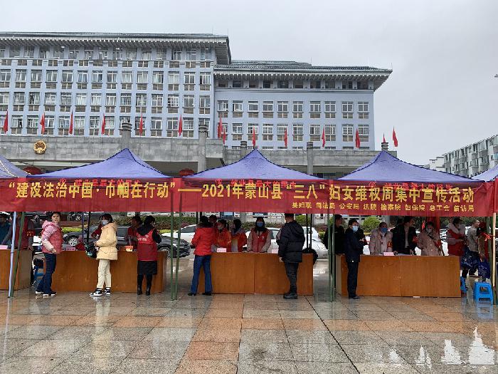 """蒙山县司法局开展庆祝""""三・八""""国际劳动妇女节法治宣传..."""