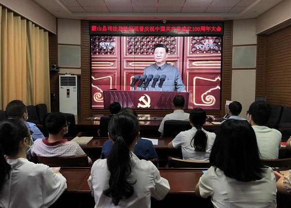 【党史学习教育】蒙山县司法局组织观看庆祝中国共产党成...
